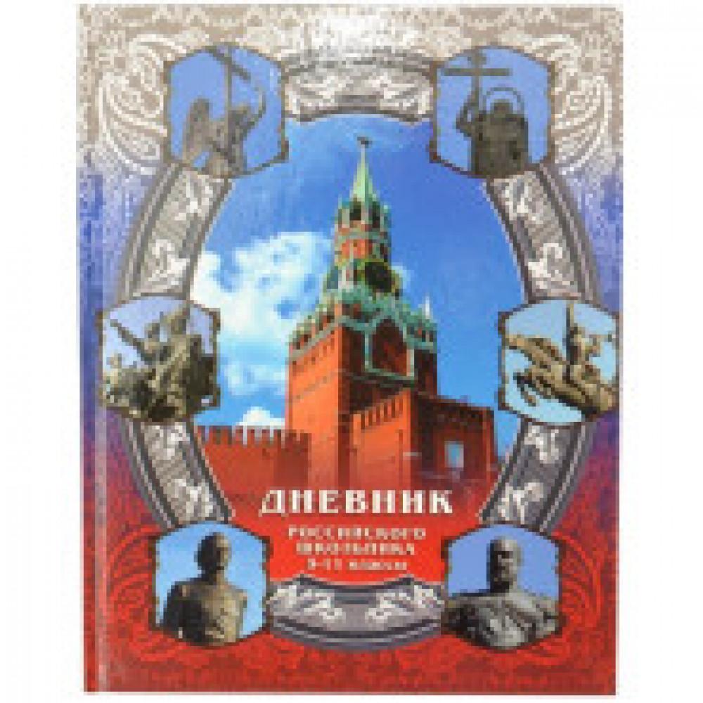 Дневник школьный Российского школьника 5-11кл, 7БЦ, ДРШ-02