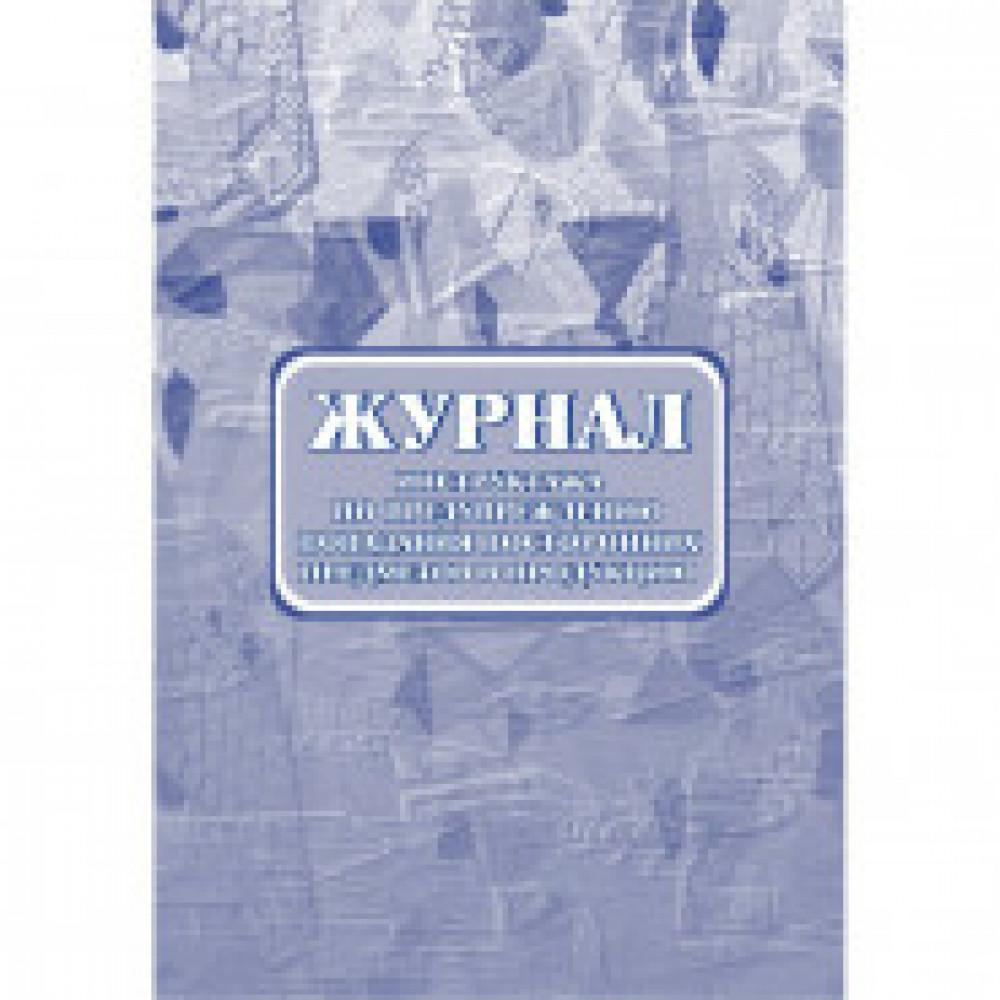 Журнал инструктажа по предупреждению  посторонних предмет в продукциюКЖ 783