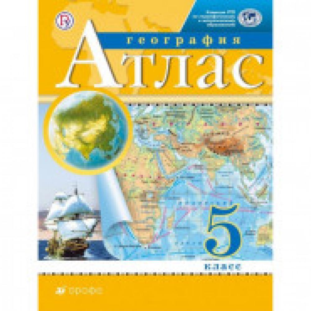 Атлас География. 5 класс Дрофа 196753