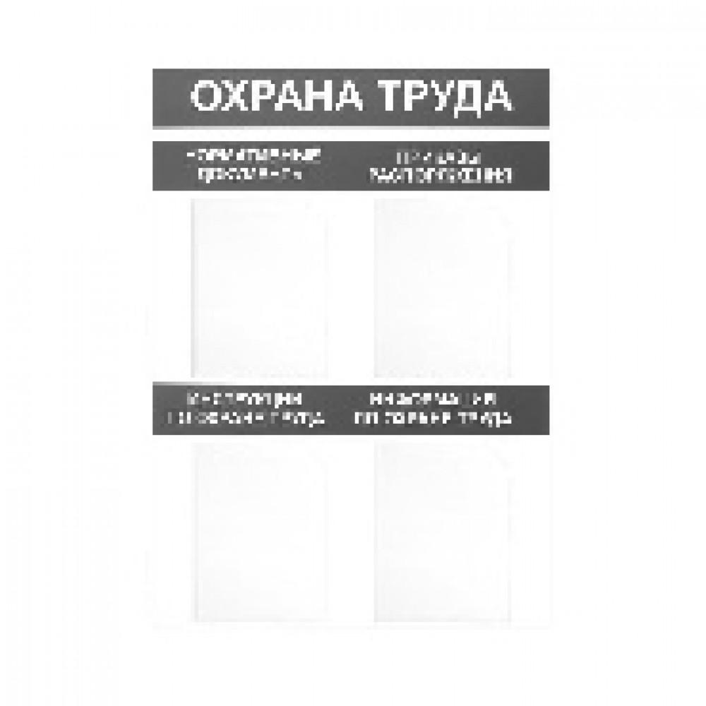 Информационный стенд настенный Attache Охрана Труда A4 пластиковый серый (4 отделения)