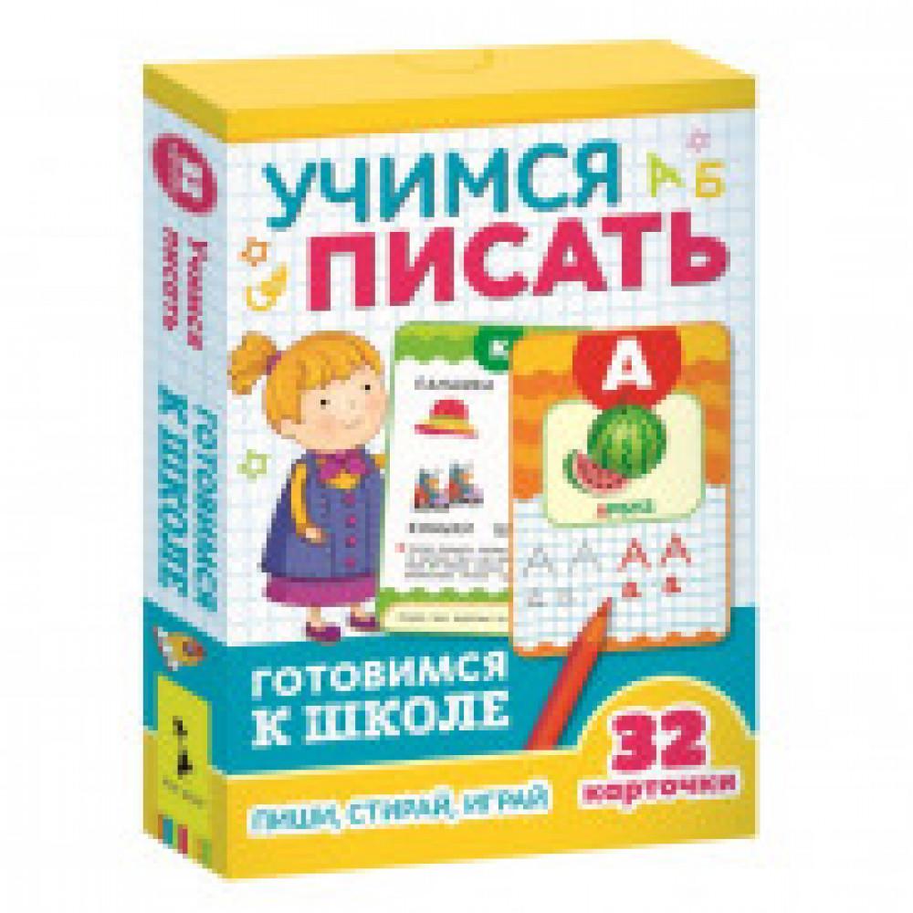 Игра развивающая Росмэн Умные карточки Учимся писать (32 карточки)