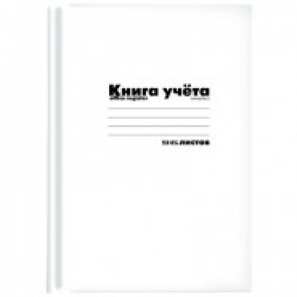 Книга учета бухгалтерская офсет А4 96 листов в линейку на скрепке (обложка - картон)