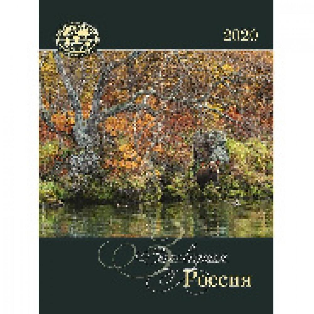 Календарь на 2020 год, Заповедная Россия, моноблочный, 420х560 мм