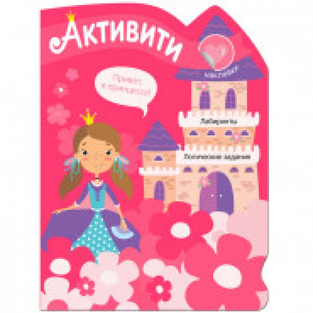Книга развивающая Активити для девочек. Принцесса,МС11422