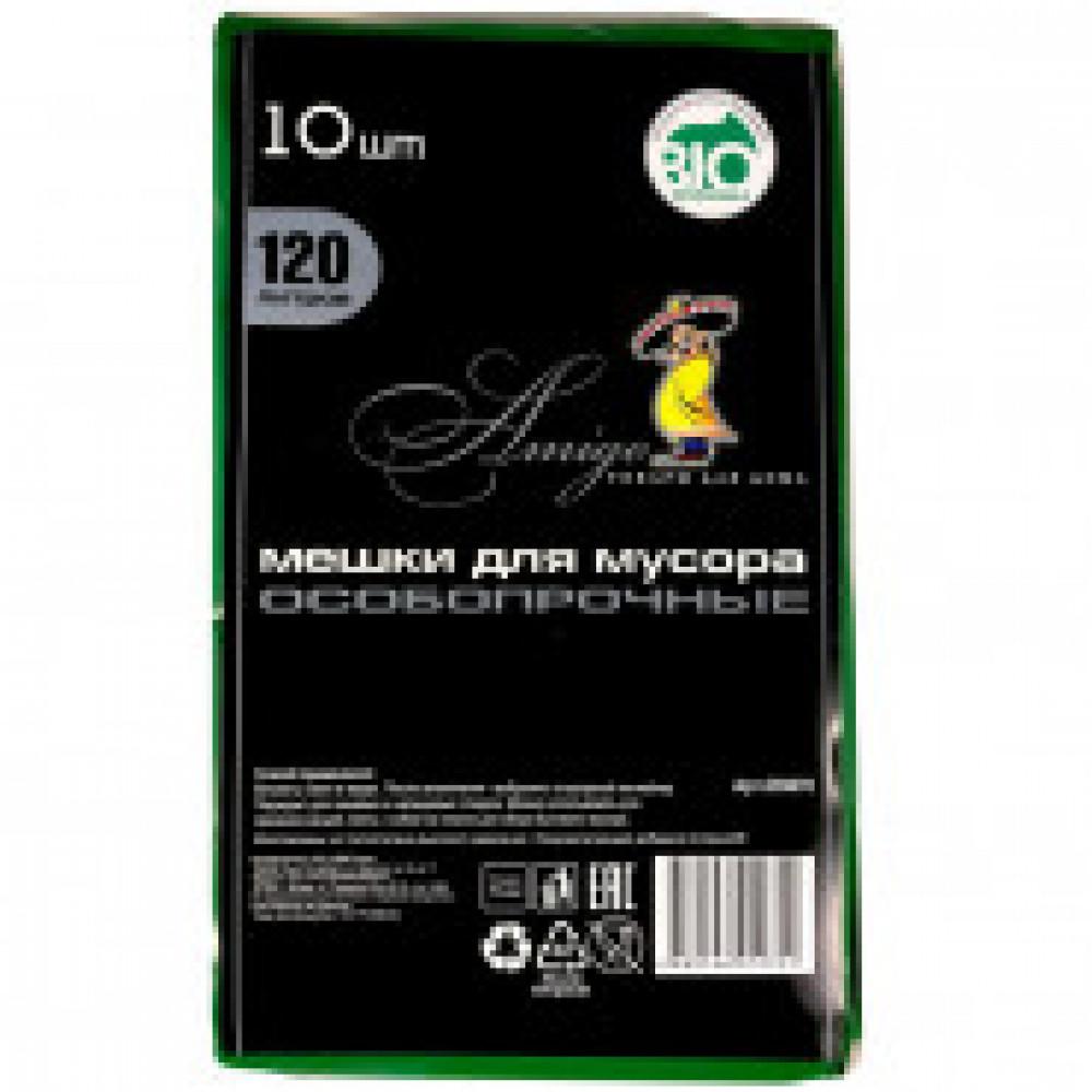 Мешки для мусора на 120 литров Амиго зеленые (70 мкм, в пачке 10 штук, 70х110 см)