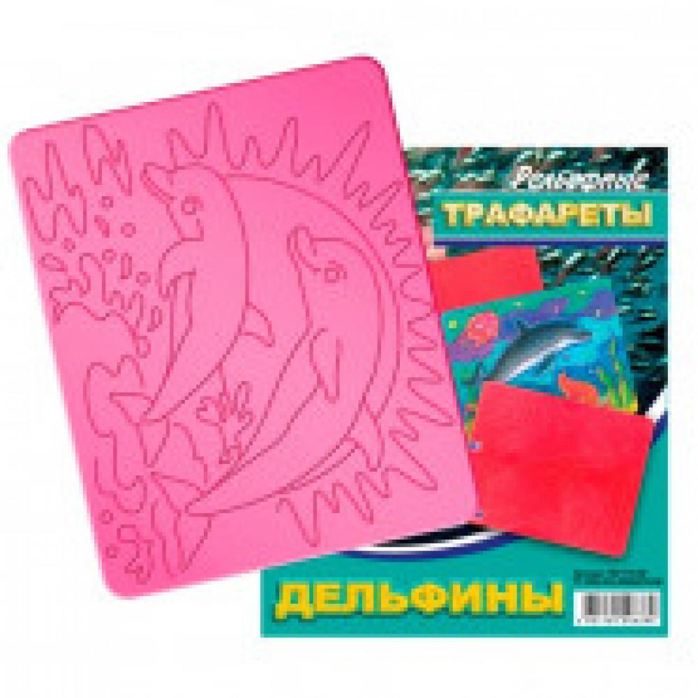 Трафарет рельефный большой Дельфины Луч, 18С 1178-08