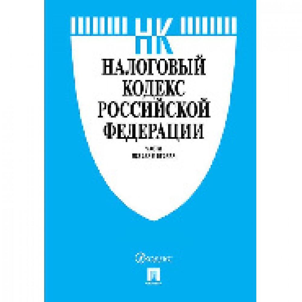 Книга Налоговый кодекс РФ.Ч.1 и 2 с таблицей изм