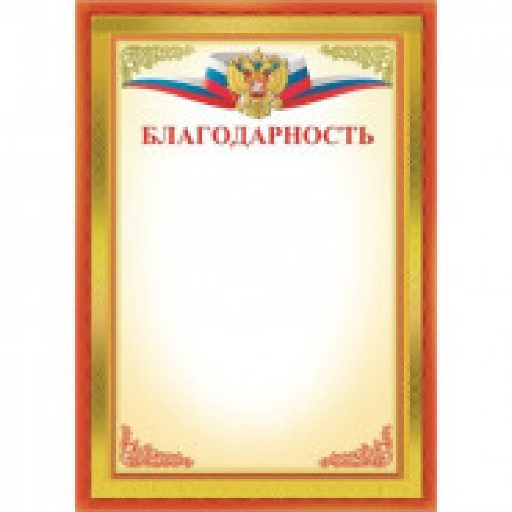 Благодарность А4 190 г/кв.м 10 штук в упаковке (оранжевая рамка, герб, триколор, 35441)