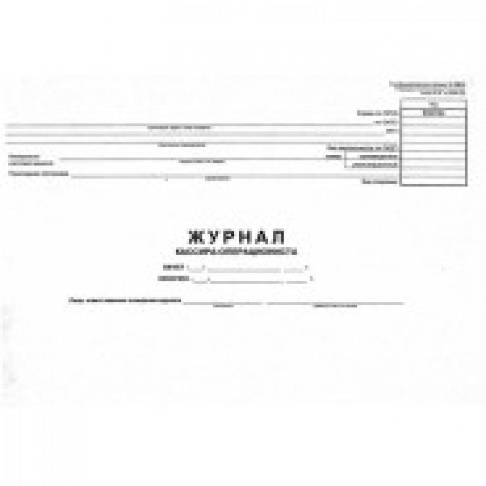 Журнал кассира-операциониста Attache форма КМ-4 (от 25.12.98)