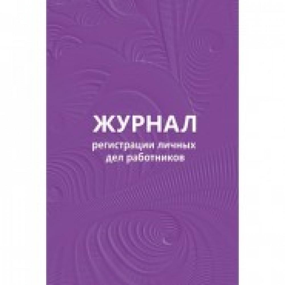 Бух книги Журнал регистрации личных дел работников 64л. КЖ 738