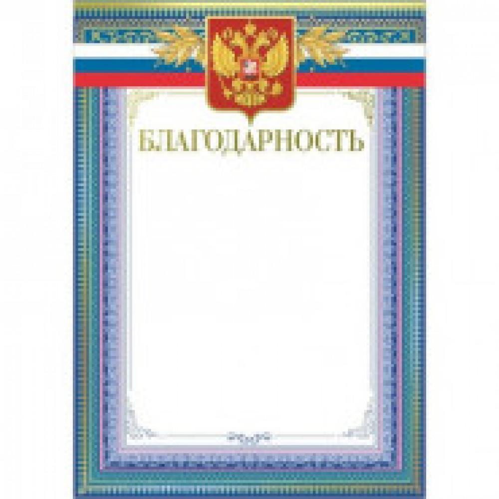 Благодарность А4 190 г/кв.м 10 штук в упаковке (синяя рамка, герб, триколор, 34963)
