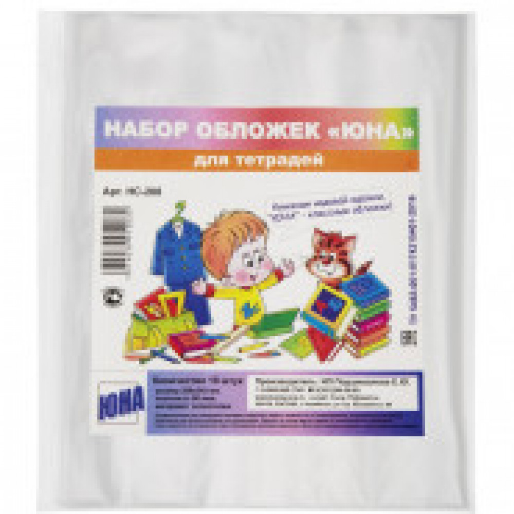 Обложки для дневника и тетрадей А5 10 штук в упаковке (208х342 мм, 40 мкм)
