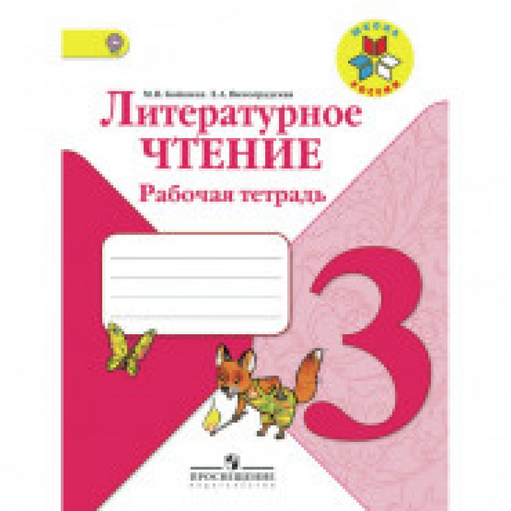Рабочая тетрадь Литературное чтение. 3 класс Школа России 225597