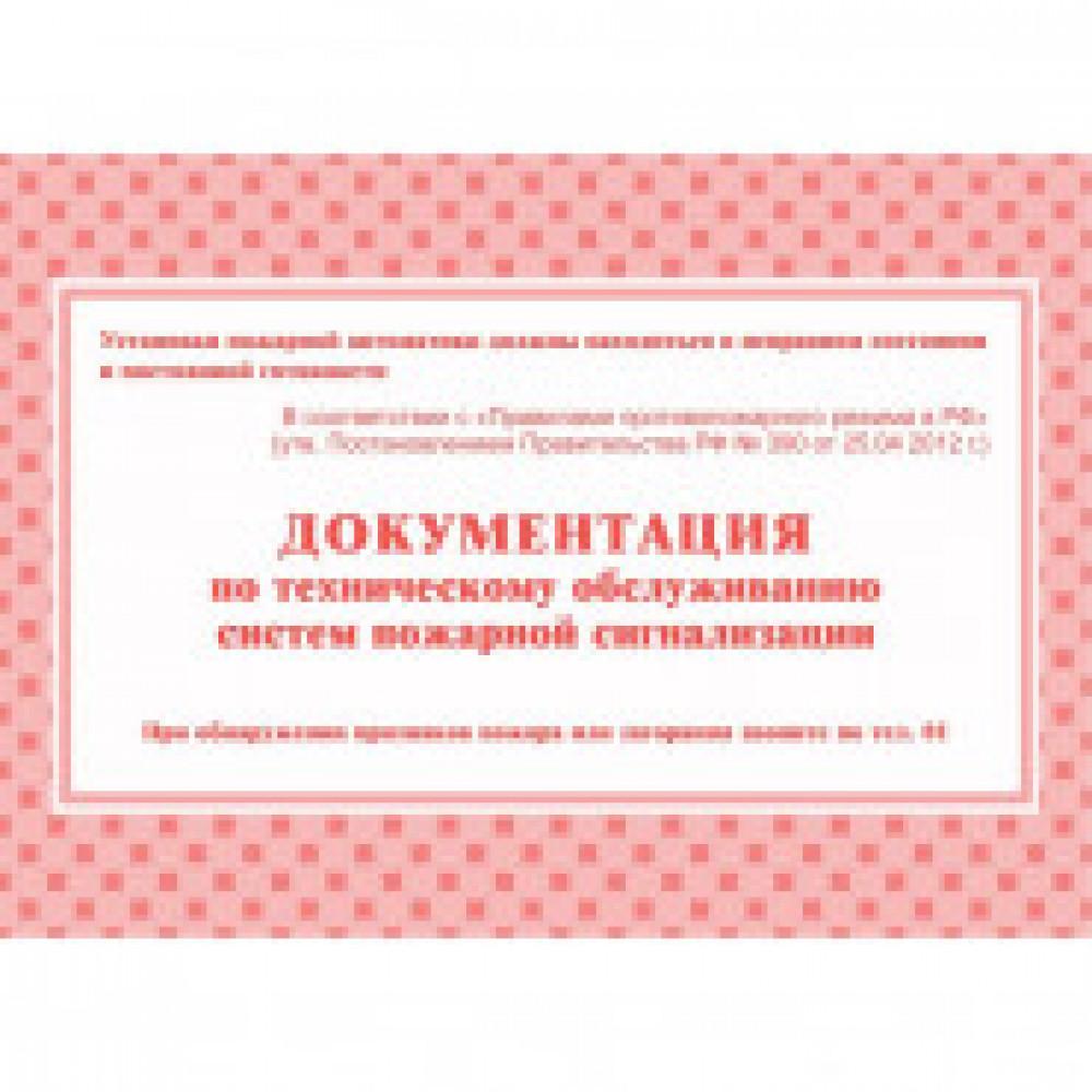 Документация по техническому обслуживанию систем пожарной сигнализации КЖ 179 (А5, 24 листа)