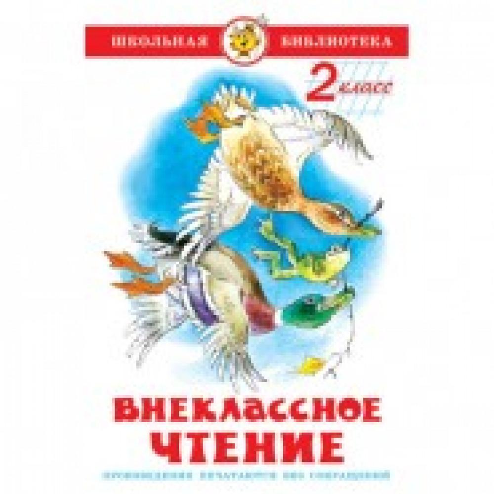 Литература ШБ Внеклассное чтение,2 класс,сборник