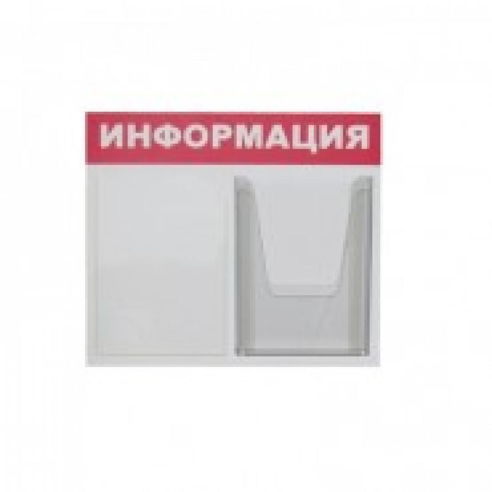 Информационный стенд настенный Attache Информация А4 пластиковый белый/красный (1 отделение + 1 объемный карман)