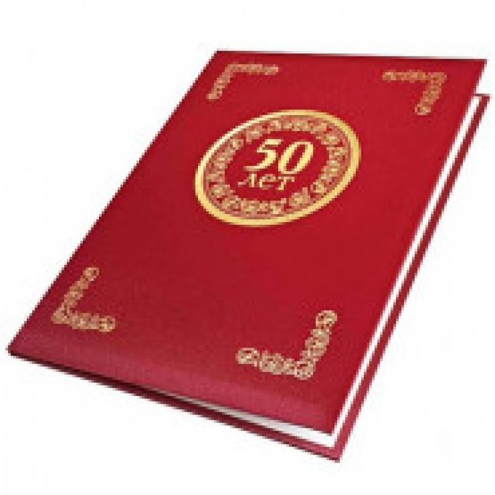 Папка адресная 50 ЛЕТ, танго, бордо, А4
