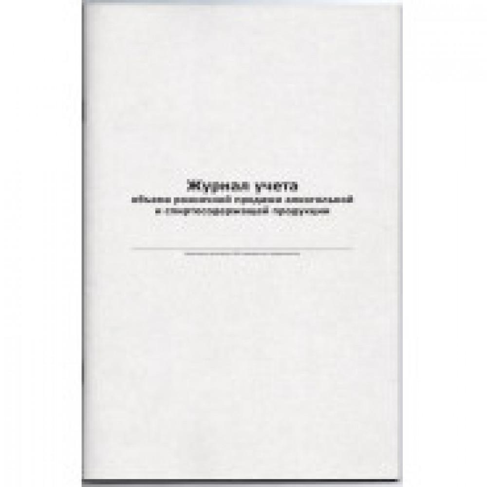 Бух книги Журнала учета продаж алкогольной продукции,офсет,48л