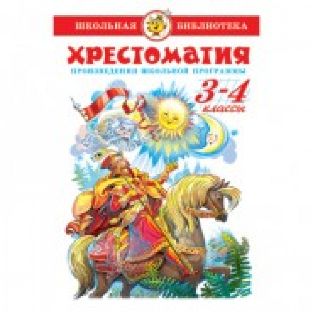Литература ШБ  Хрестоматия  3-4 кл. сборник