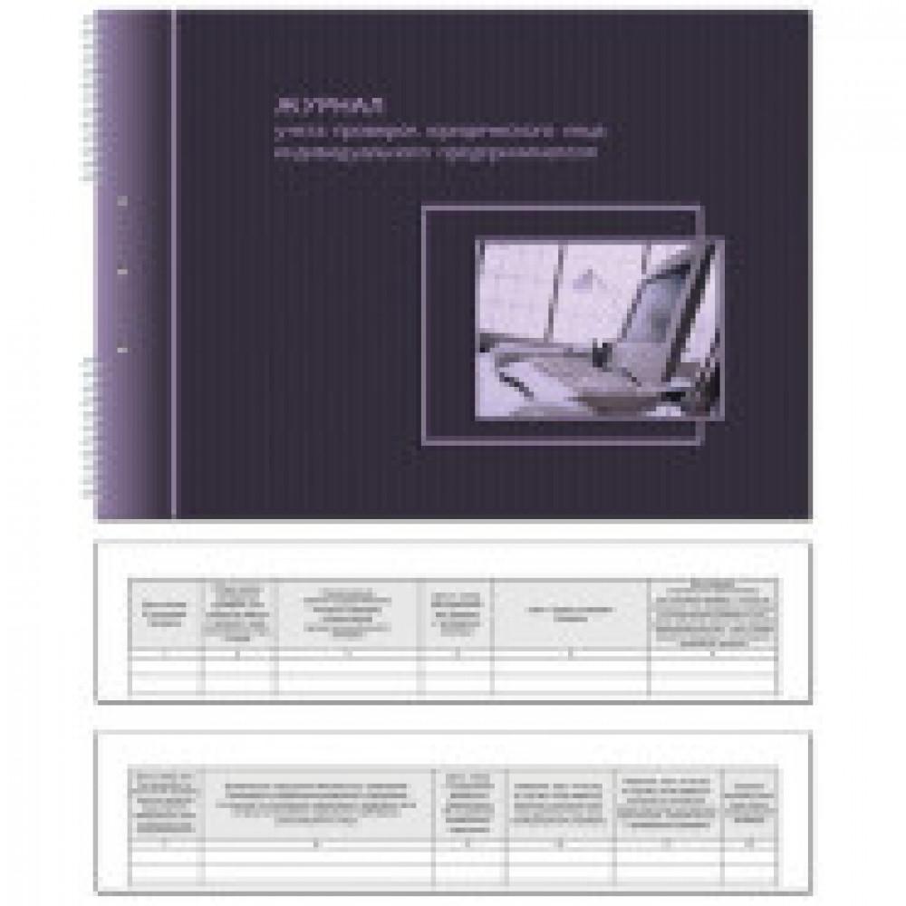 Бух книги журнал учета проверок Юр.Лиц и ИП А4 50л