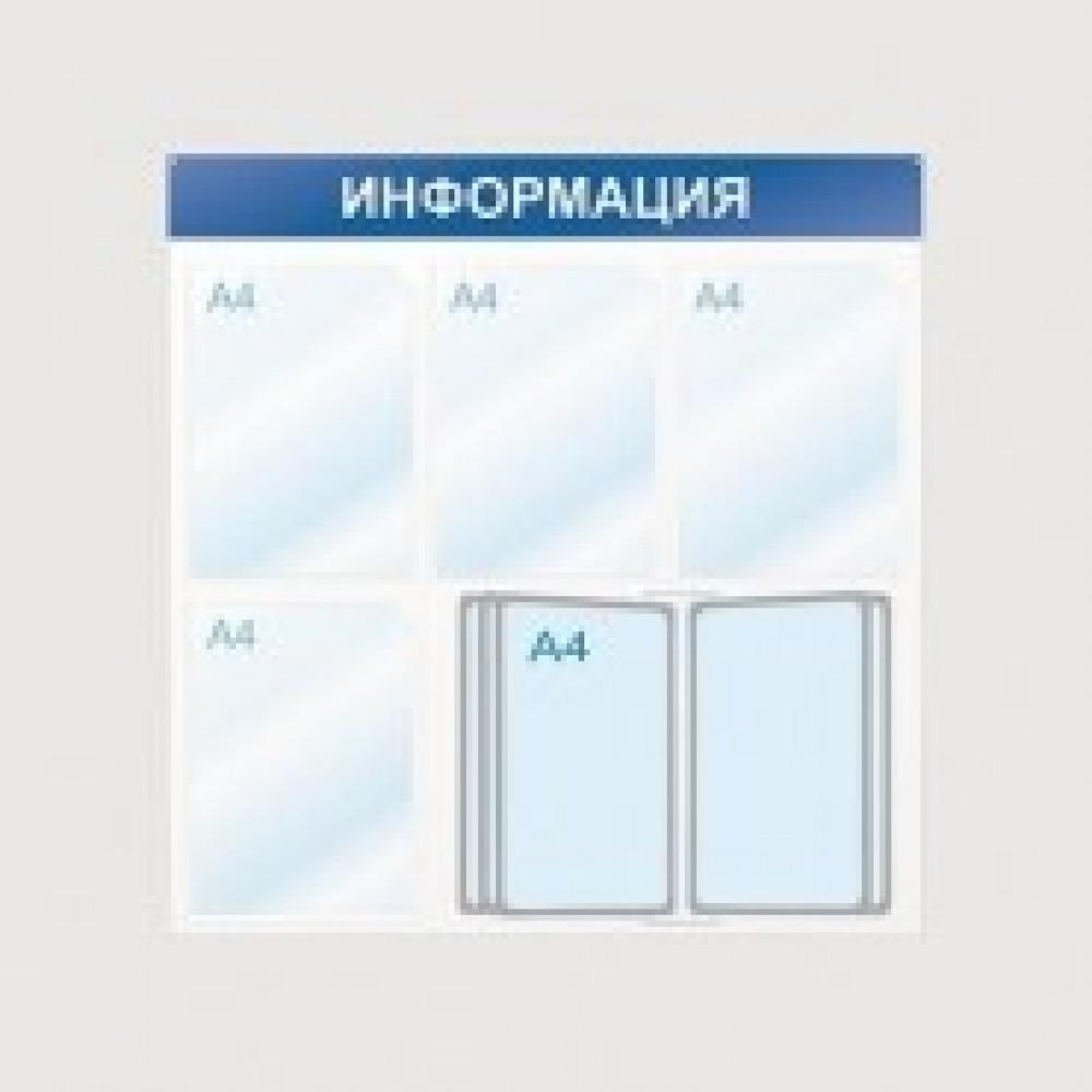 Информационный стенд настенный Attache Информация А4 пластиковый белый/синий (4 отделения + 10 демопанелей)