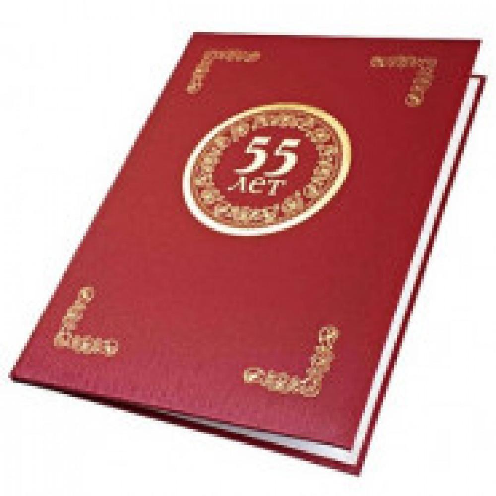 Папка адресная 55 ЛЕТ, танго, бордо, А4