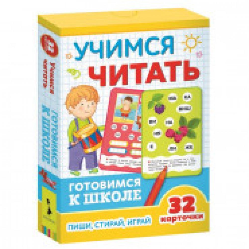 Игра развивающая Росмэн Умные карточки Учимся читать (32 карточки)