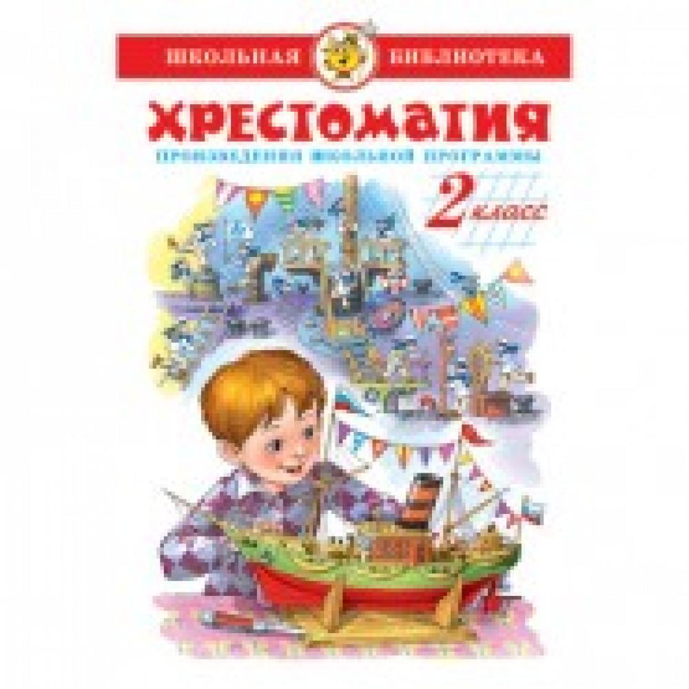 Литература ШБ  Хрестоматия  2 кл. сборник
