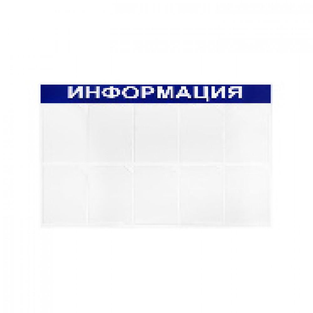 Информационный стенд Информация, 10 отд., 1205х750мм, синий, настенн.