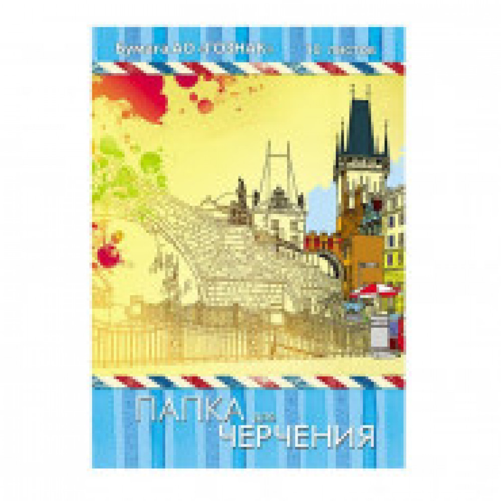 Папка для черчения ГОСТ Старый город А3 10 листов с вертикальным штампом