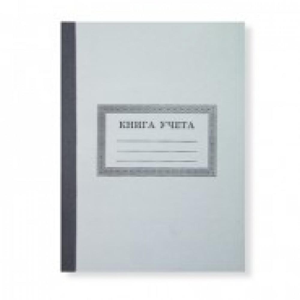 Книга учета бухгалтерская Attache офсет А4 96 листов в клетку на скрепке (обложка - картон)