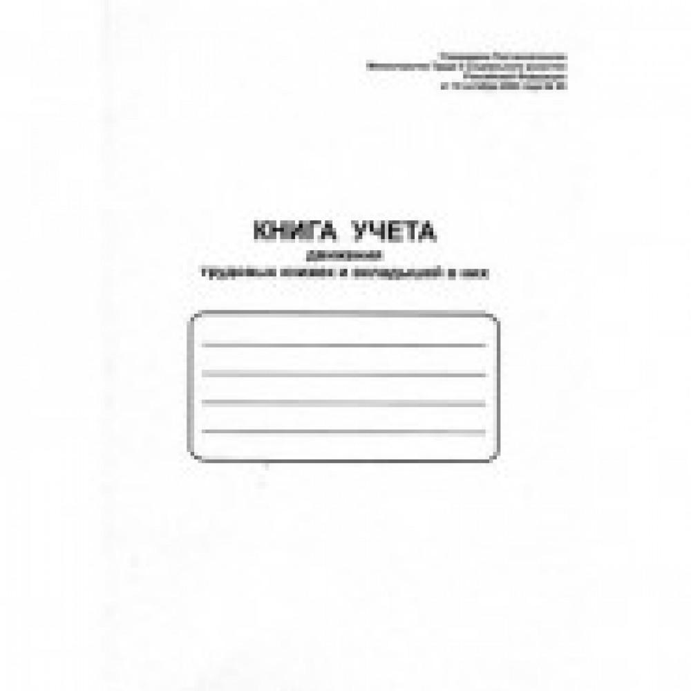 Бух брошюры Книга учета движения трудовых книжек и вклад. в них