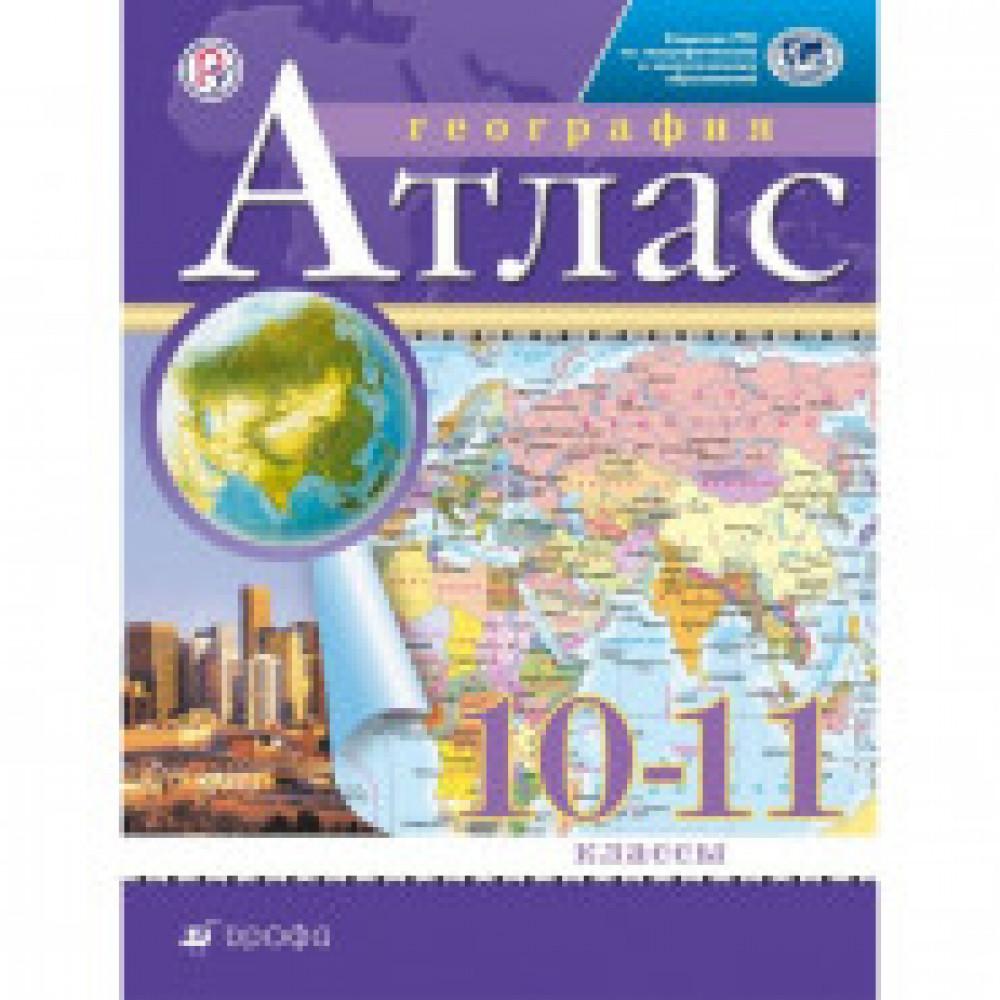 Атлас География 10-11 класс Дрофа 189707