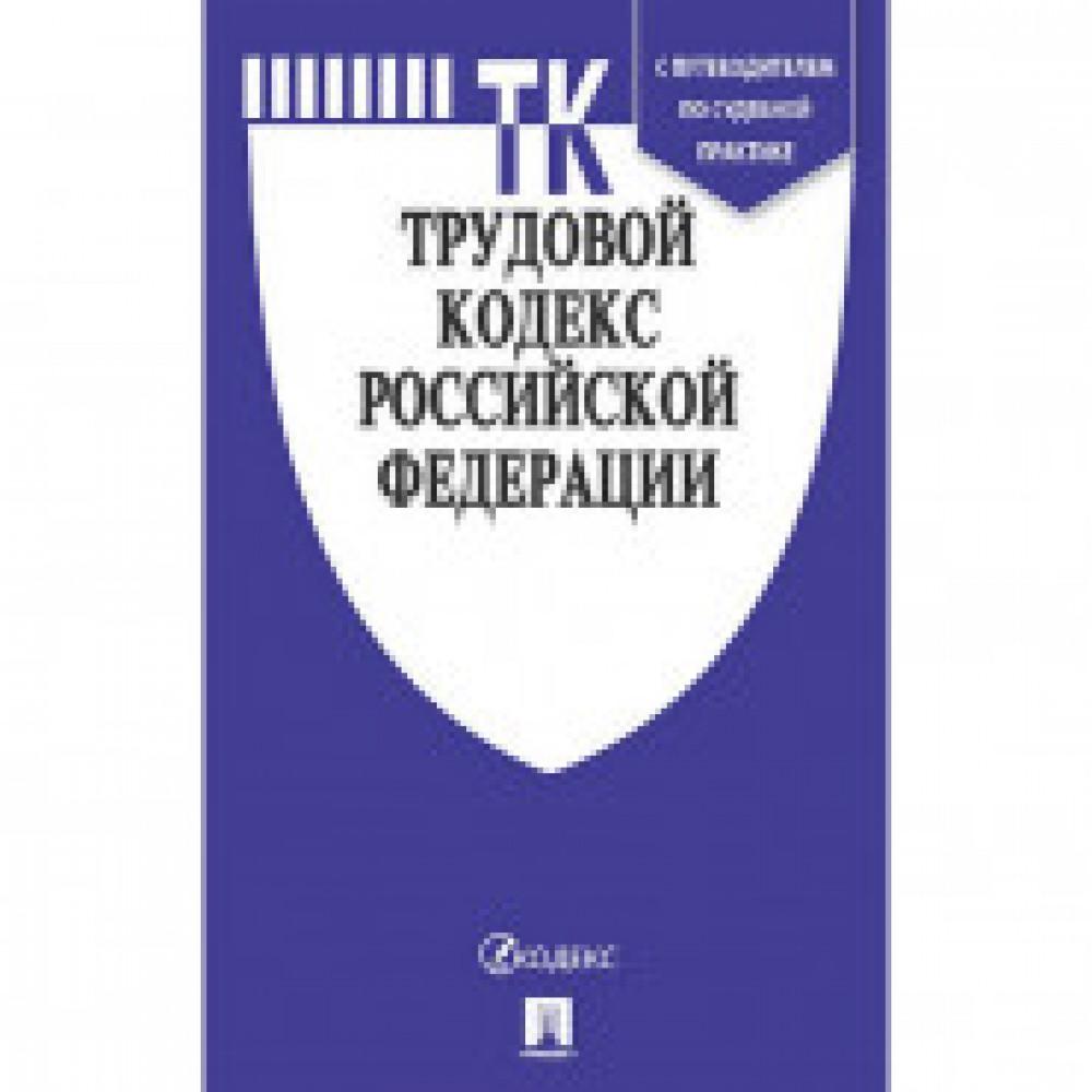 Книга Трудовой кодекс РФ с таблицей изм