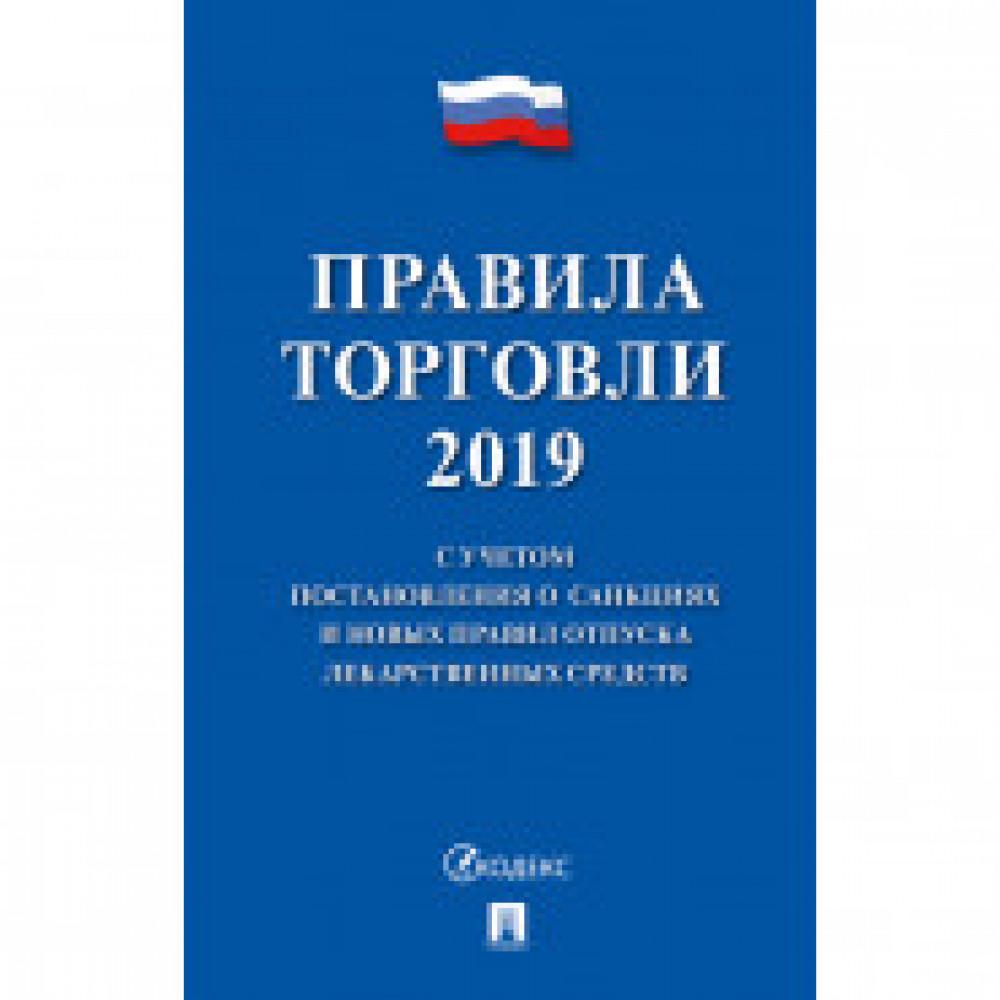 Книга Правила торговли - 2019.