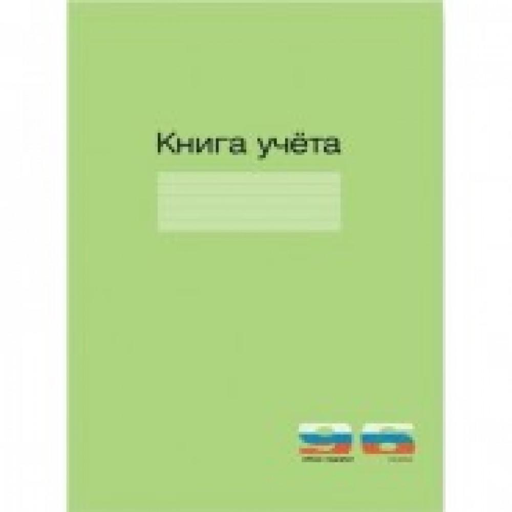 Бух книги учёта 96л в линейку обл. однот.цв.картон Альт