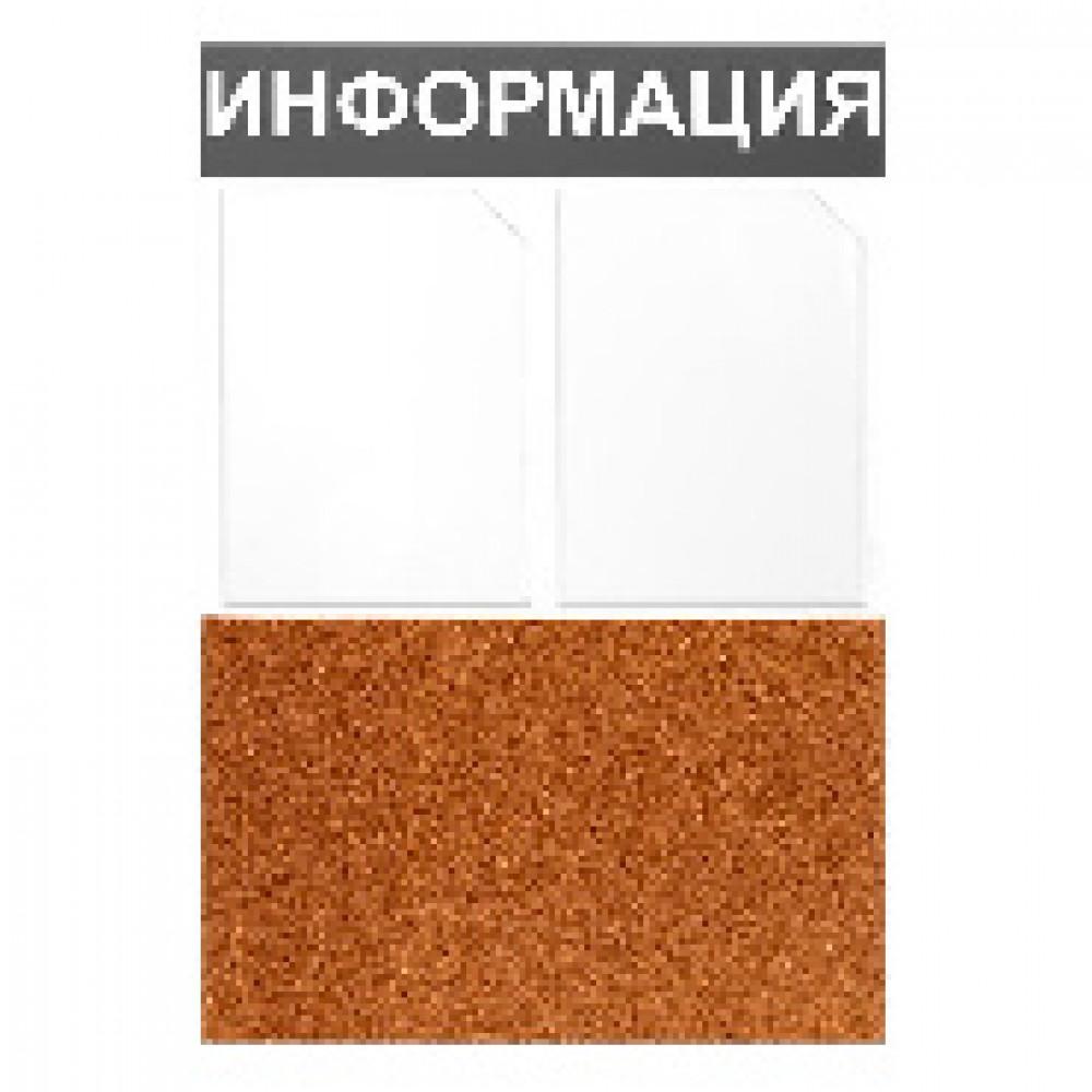Информационный стенд Информация комбин., 2отд.А4+пробка, 735х500мм,серый