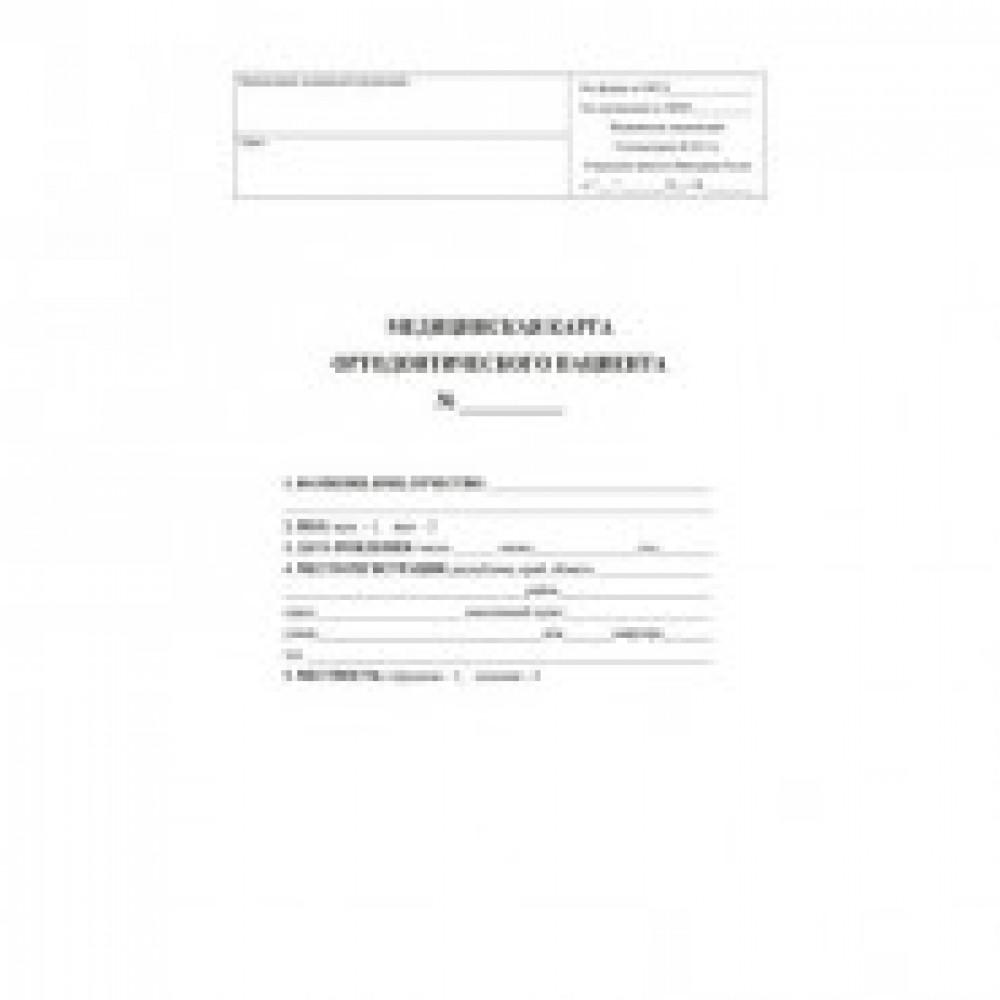 Карта медицинская ортодонтического пациента (форма № 043-1/у) КЖ-1173