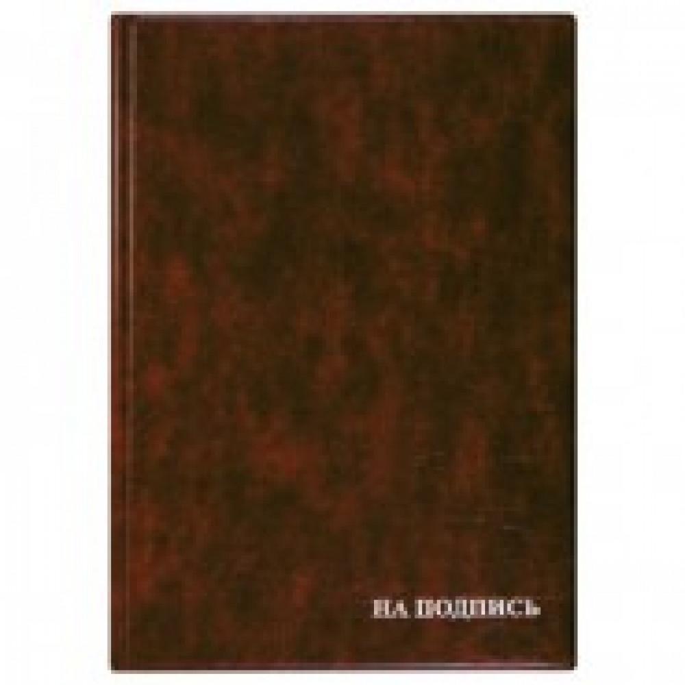 Папка адресная На подпись 2032И-203, ПВХ, бордовая, Россия