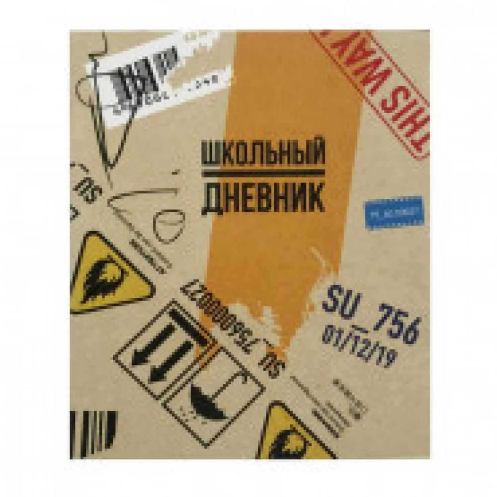 Дневник школьный для ст.клас.,мягк.перепл,48л,165х200мм Box N1416