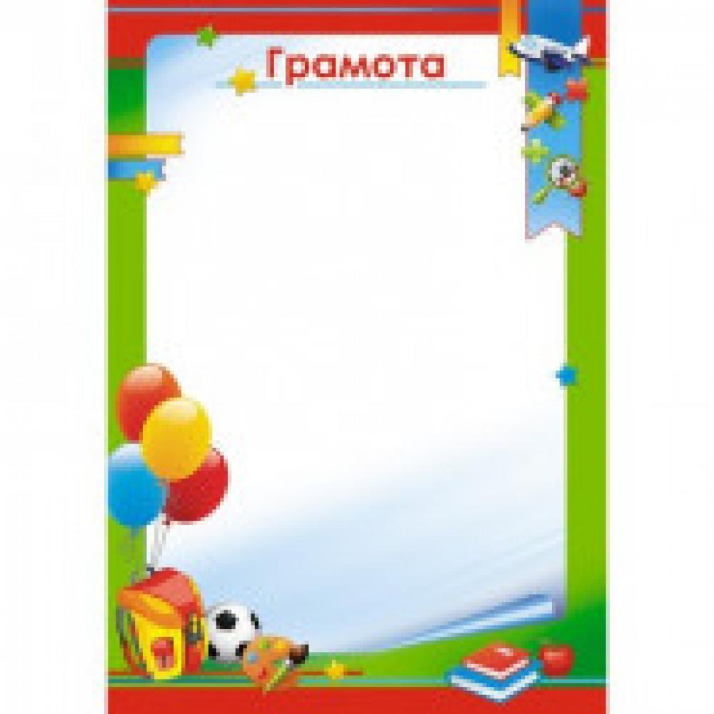 Грамота Детская, А4, 10шт/уп., 1396-03