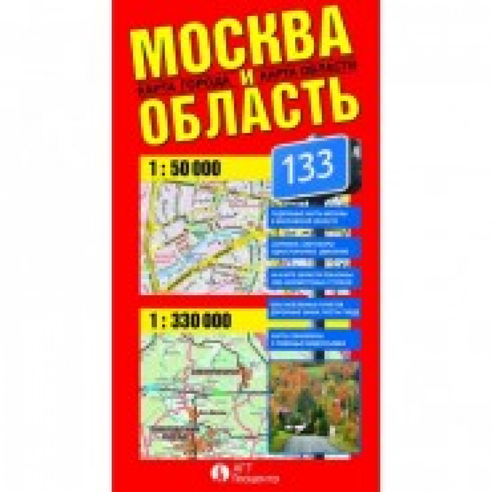 Карта Москвы и области складная