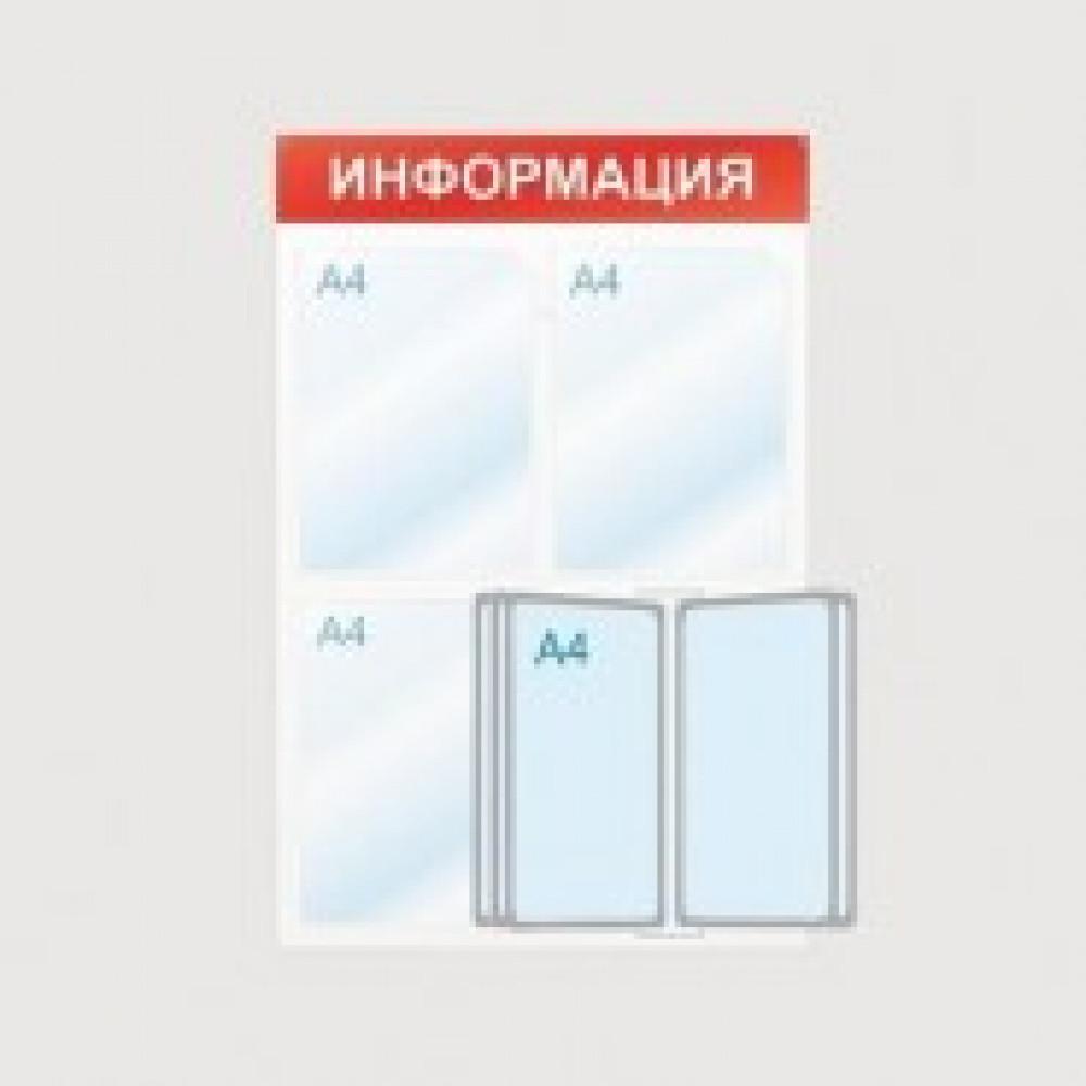 Информационный стенд настенный Attache Информация А4 пластиковый белый/красный (3 отделения + 5 демопанелей)
