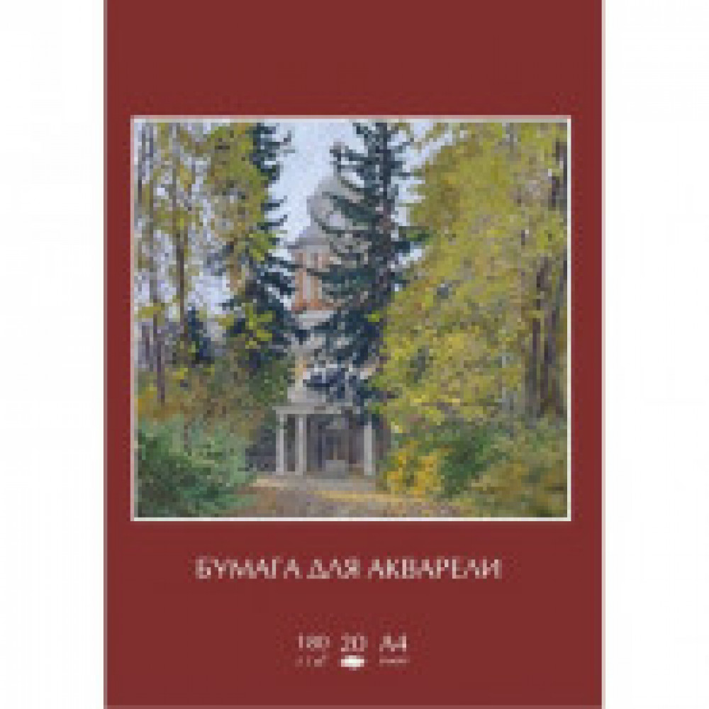 Папка для рисования д/акварели №1School А4, 20л, 180 гр/м2 Виноградово