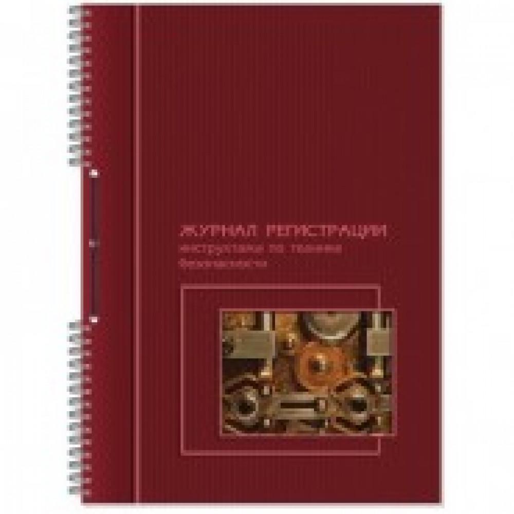 Журнал по технике безопасности (А4, 50 листов)