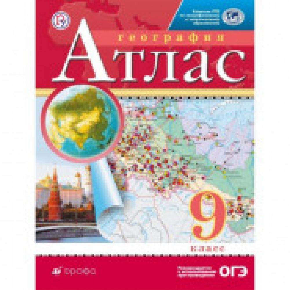Атлас География 9 класс Дрофа 196758