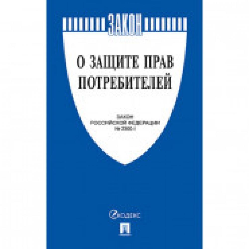 Книга О защите прав потребителей. Закон РФ № 2300-1.