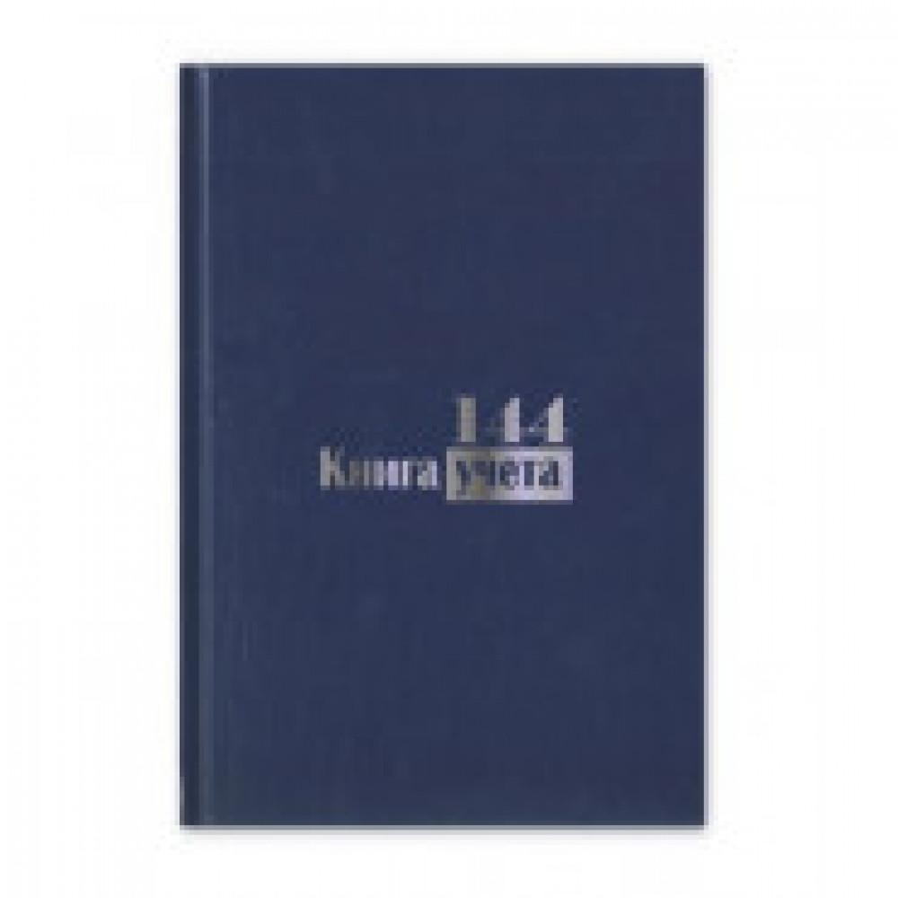 Книга учета бухгалтерская офсет А4 144 листов пустографка на сшивке (обложка - бумвинил)