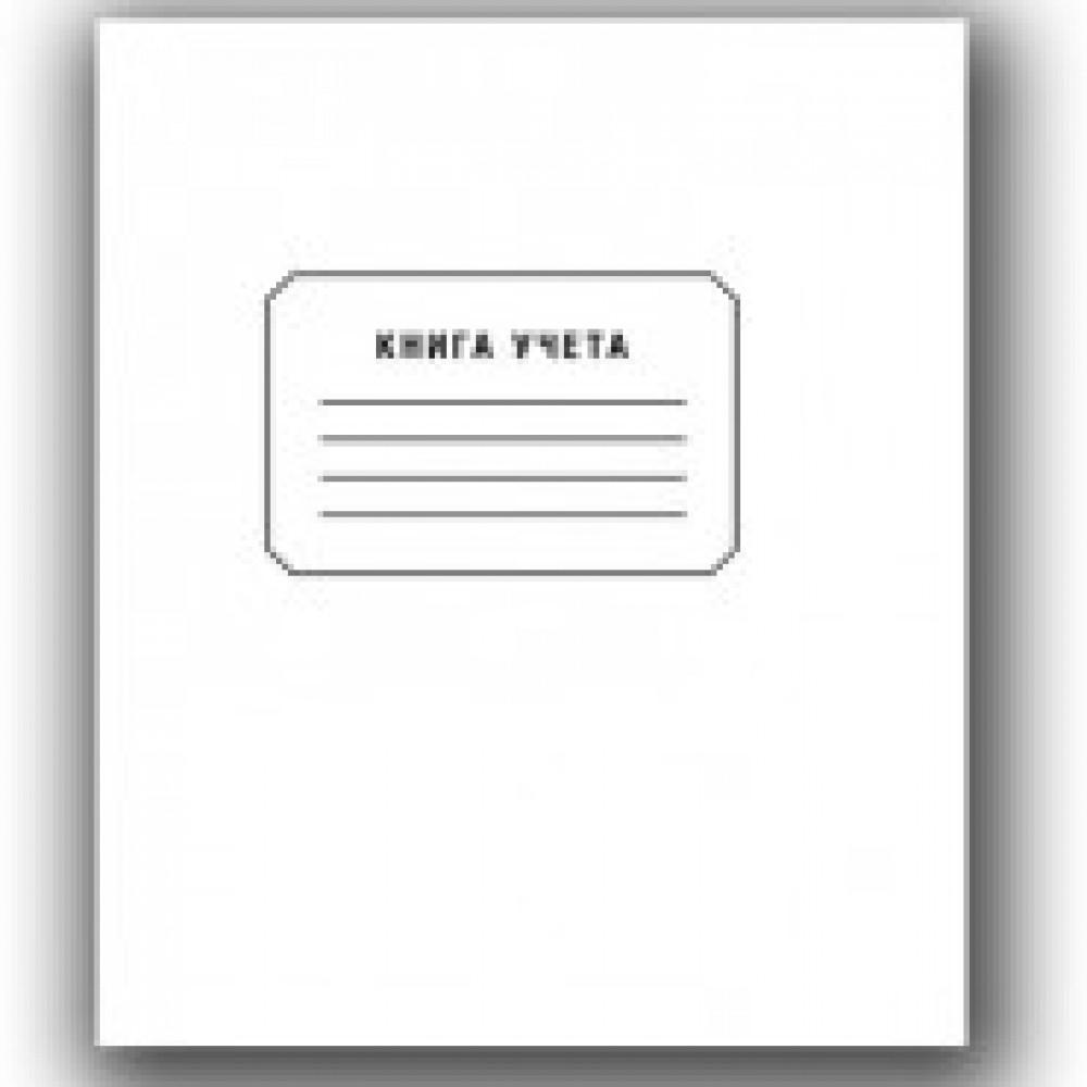 Бух книги учета 96л.в клетку обл.белый картон