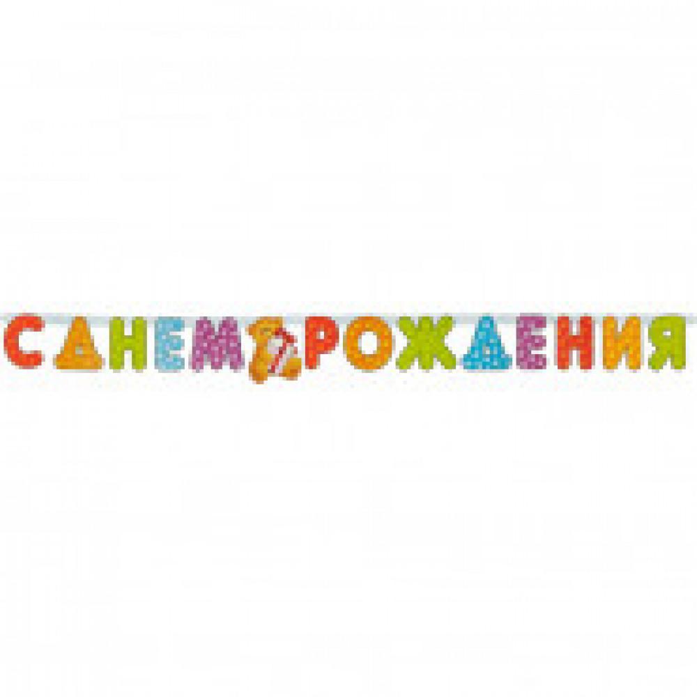 Гирлянда бумажная  С Днем Рождения Медвежонок  PR (109244)(6000875)